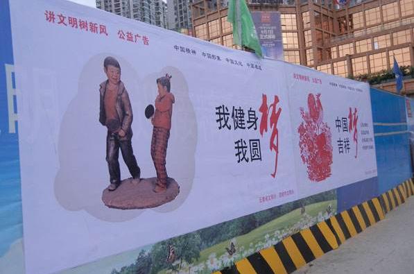 济南新工地围挡只准上公益广告!图片